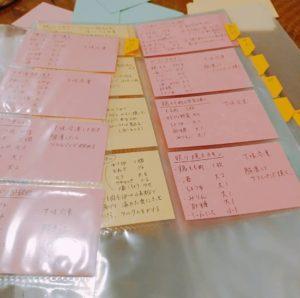 カード型レシピ
