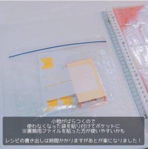 時短カード型レシピブックの作り方3