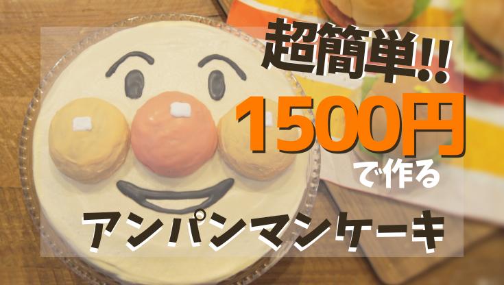 手作りアンパンマンケーキ
