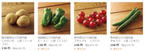 セブンミールの野菜