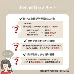 iDeCoのメリット