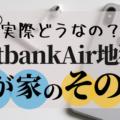 SoftbankAirの地獄と我が家の通信環境